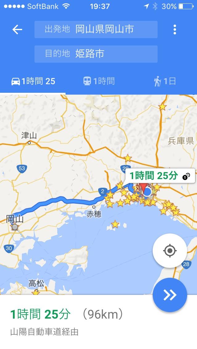 岡山から姫路へ?