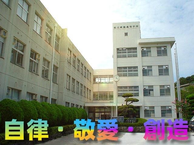 兵庫県立家島高等学校