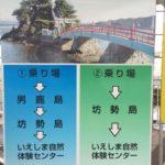 海を渡る姫路満喫コースとは!