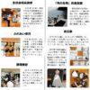 「家高だより」平成29年10月25日発行