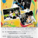 平成29年度中高生生物多様性発見応援プロジェクト発表会