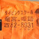 懐かしい…竜宮の葉に白菜(*^^*)
